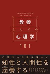 教養としての心理学101