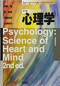 心理学 新版